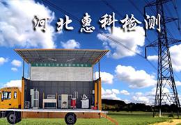 河北惠科电力安全工器具检测服务有限公司