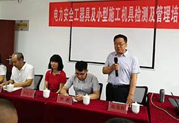河北惠科电力职业培训学校